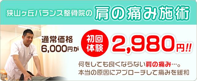 肩の痛み施術 初回料金2980円