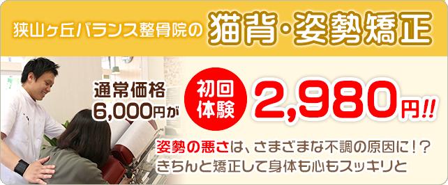 猫背矯正 初回料金2980円