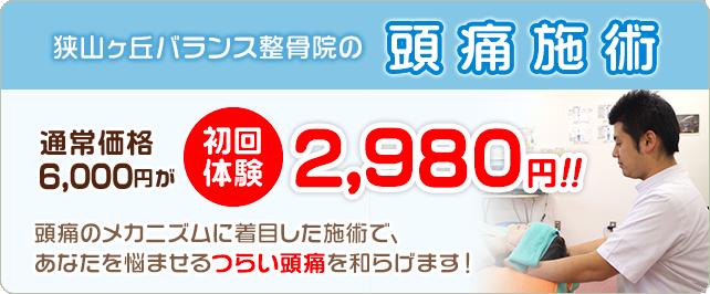 頭痛施術 初回料金2980円