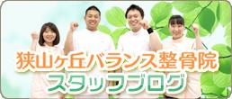 狭山ヶ丘バランス整骨院 スタッフブログ