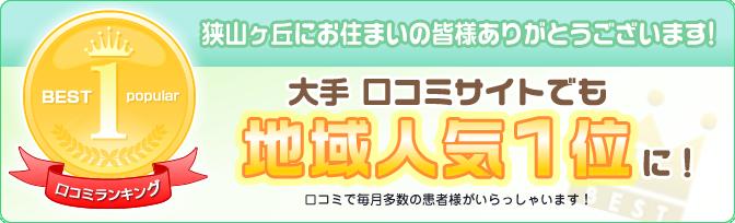 狭山ヶ丘の口コミ人気地域No.1