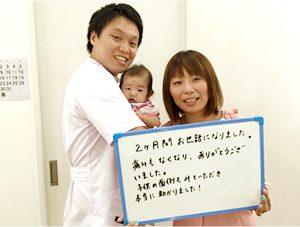 所沢市狭山ヶ丘バランス整骨院:産後骨盤矯正の患者様の声