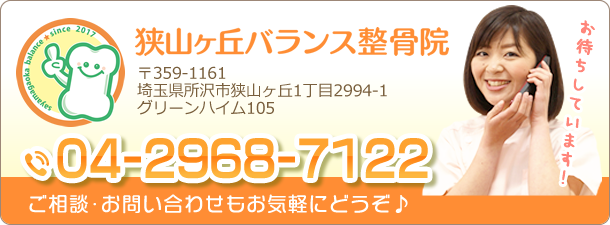 所沢市狭山ヶ丘バランス整骨院の電話番号:04-2968-7122