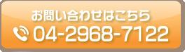 お問い合わせはこちら 電話番号:04-2968-7122
