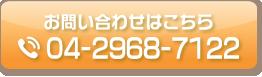 電話番号04-2968-7122