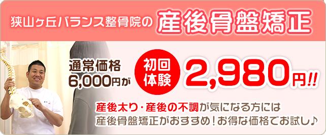 産後骨盤矯正 初回料金2980円